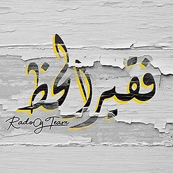 Fageer Al Haz