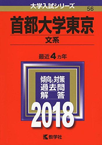 首都大学東京(文系) (2018年版大学入試シリーズ)
