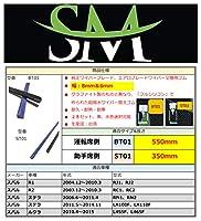 SM超撥水シリコンワイパー替えゴム 幅8mm(運転席) & 6mm(助手席) スバル R1 RJ1 RJ2 R2 RC1 RC2 ステラ RN1 RN2 LA100F LA110F ルクラ L455F L465F タントエグゼ L455S L465S ムーヴ LA100S LA110S WiLL サイファ NCP70 NCP75 タウンエーストラック ライトエーストラック KM CM7# 8# 用 550mm + 350mm 2本セット車用 ワイパー 純正ワイパー グラファイトワイパー エアロレインワイパー 鉄ワイパーブレード向け 交換用ワイパーゴム 車種専用セット BT01 & ST01 (黒)