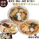 めん 福島三大ラーメン (麺120g×5、スープ喜多方32g×2、スープ郡山33g×1、スープ白河34g×2)