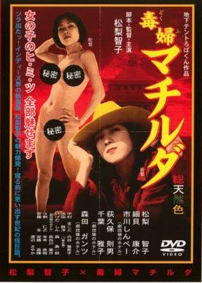 毒婦マチルダ [DVD]