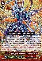 """ヴァンガードG 「The Overlord blaze """"Toshiki Kai""""」 G-LD02/002 覇天皇竜 ボーテックス・デザイア【RR仕様】"""