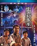 Mr. Vampire 3 (Region A Blu-ray) (English Subtitled) 靈幻先生 Remastered 經典復刻版
