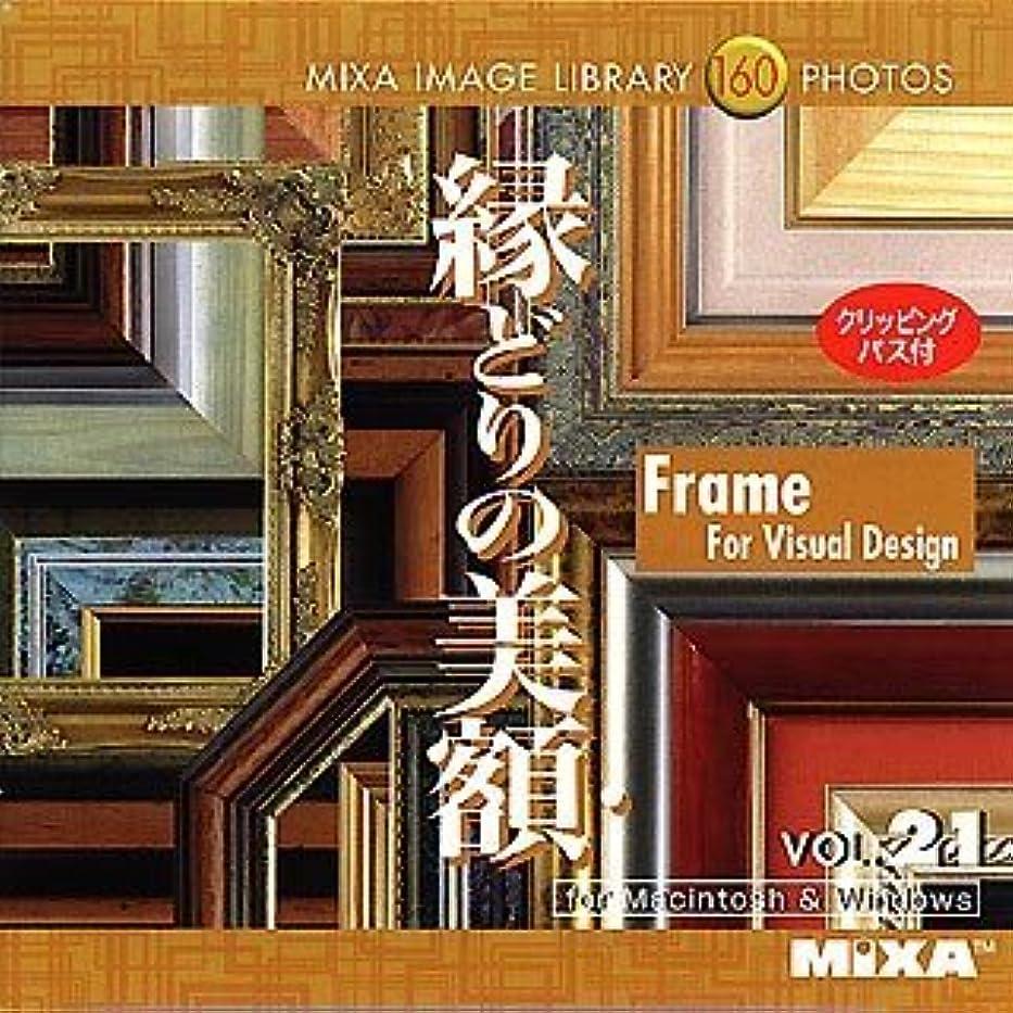国勢調査差別するシンプトンMIXA IMAGE LIBRARY Vol.21 縁どりの美額