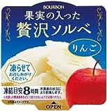 果実の入った贅沢ソルベ りんご(130g)