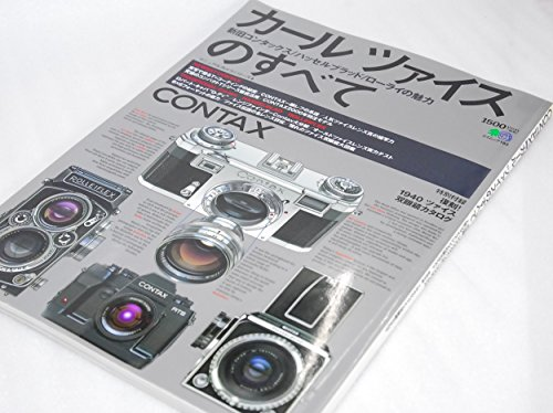 CONTAXカールツァイスのすべて―大分解レンジファインダーコンタックス (エイムック―マニュアルカメラシリー...