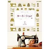 尾野真千子主演 連続テレビ小説 カーネーション 完全版 DVD-BOX2 全4枚【NHKスクエア限定商品】