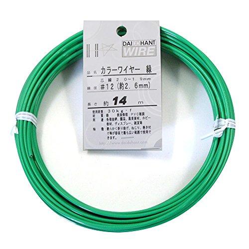 ダイドーハント (DAIDOHANT) 針金 [ビニール被覆] カラーワイヤー グリーン ( 緑 ) [太さ] #12 (2.6 mm x [長さ] 14m 10155855