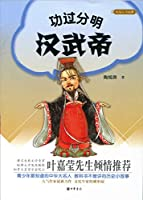 Big celebrity story: clearly merits the Han Dynasty(Chinese Edition)
