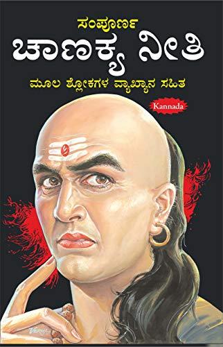 सम्पूर्ण चाणक्य नीति (कन्नड) (दो रंगों में) Sampurna Chanakya Neeti (Kannada) (Do Rangon Mein) (Kannada Edition) | Adhyatm Evam Neetishastra