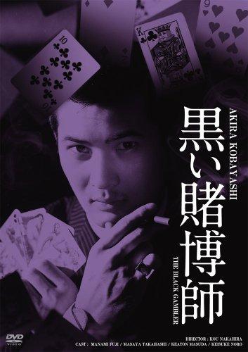 日活100周年邦画クラシック GREAT20 黒い賭博師 HDリマスター版 [DVD]