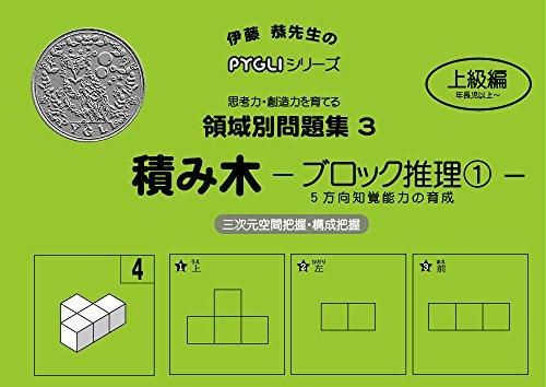 領域別問題集03 積み木ブロック推理1(ピグマリオン PYGLIシリーズ 小学校入試対策) (ピグリシリーズ)