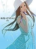 坂道のアポロン 第3巻[DVD]