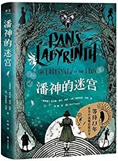 Pan's Labyrinth:The Labyrinth of the Faun (Chinese Edition)