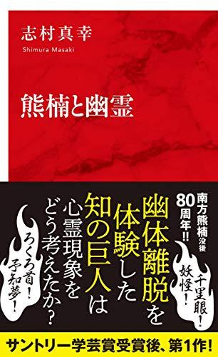 熊楠と幽霊 (インターナショナル新書)