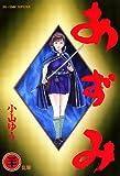 あずみ(30) (ビッグコミックス)