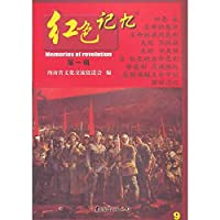 Red memory - the first series -9(Chinese Edition)