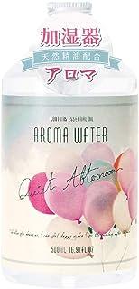 ノルコーポレーション アロマウォーター 加湿器用 500ml クワイアットアフタヌーン ジンジャーの香り OA-ARO-1-2