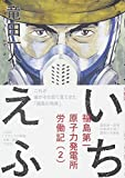 いちえふ 福島第一原子力発電所労働記(2) (モーニング KC)