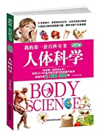 Human Body Science (Chinese Edition)