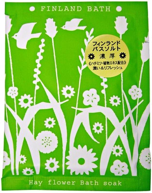 フィルタ集団細いフィンランドバスソーク ヘイフラワーの香り