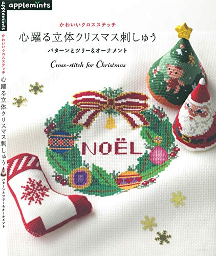 Three-Dimensional Embroidery of Xmas Tree and Decoration (Japanese Edition)
