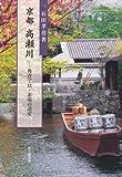 京都 高瀬川―角倉了以・素庵の遺産