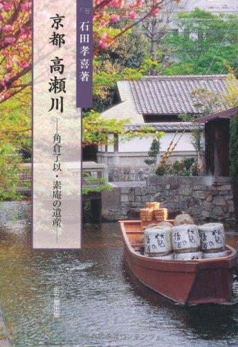 京都 高瀬川―角倉了以・素庵の遺産の詳細を見る