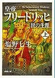 皇帝フリードリッヒ二世の生涯 上巻