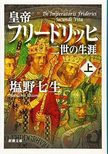 新潮社『皇帝フリードリッヒ二世の生涯(上)』