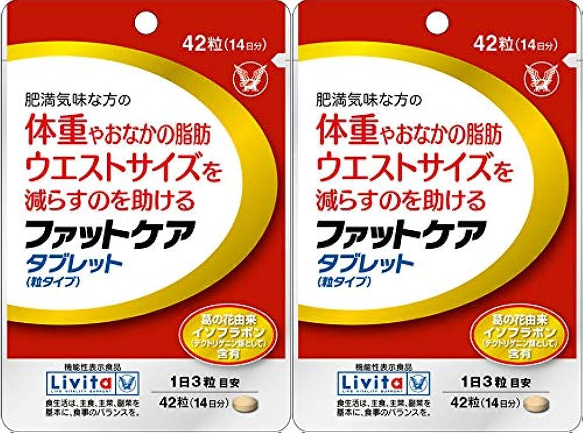ロープ悪化させる良さ【2個セット】ファットケア タブレット 42粒(機能性表示食品)