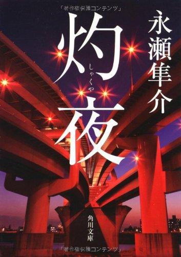 灼夜 (角川文庫)の詳細を見る