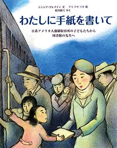 わたしに手紙を書いて: 日系アメリカ人強制収容所の子どもたちから図書館の先生へ (評論社の児童図書館・絵本の部屋)