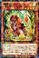 精霊獣 アペライオ パラレル 遊戯王 トライブ・フォース sptr-jp025