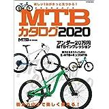 MTBカタログ2020