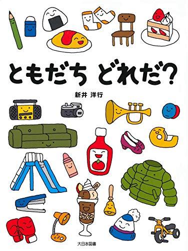 大日本図書『ともだち どれだ?』