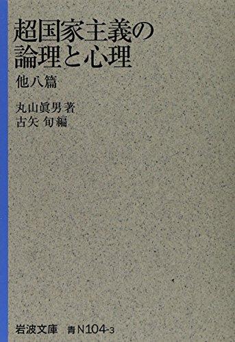 超国家主義の論理と心理 他八篇 (岩波文庫)