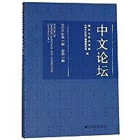 中文论坛2018年第1辑总第7辑