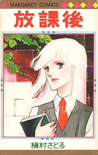 放課後 (マーガレットコミックス)