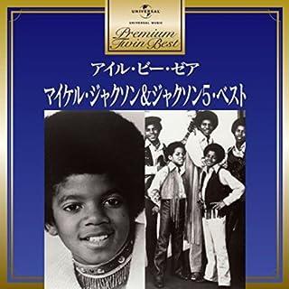 プレミアム・ツイン・ベスト マイケル・ジャクソン&ジャクソン5