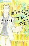 カツカレーの日 (2) (フラワーコミックスアルファ)