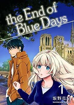 [坂野克紀]のthe End of Blue Days 1巻 (マンガハックPerry)