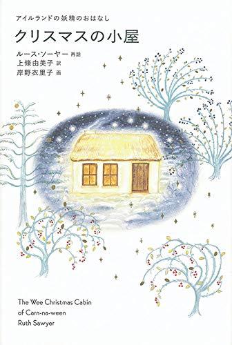 クリスマスの小屋 アイルランドの妖精のおはなし (世界傑作童話シリーズ)