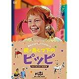 続・長くつ下のピッピ HDリマスター完全版 [DVD]