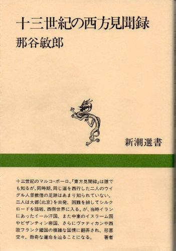 十三世紀の西方見聞録 (新潮選書)