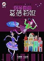 Piano divertimento: Coppelia(Chinese Edition)