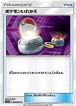 Pokemon Card Japanese - Switch 065/072 SM3+