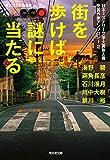 街を歩けば謎に当たる: 日本ミステリー文学大賞新人賞受賞作家アンソロジー2 (光文社文庫)