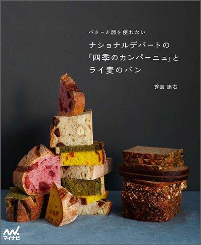 ナショナルデパートの「四季のカンパーニュ」とライ麦のパン