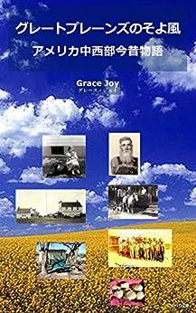 [Grace Joy, のらり編集部]のグレートプレーンズのそよ風: アメリカ中西部今昔物語 のらり文庫 (のらり編集部)